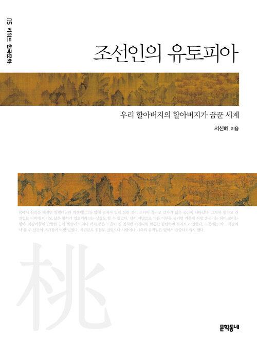 조선인의 유토피아 - 키워드 한국문화 05