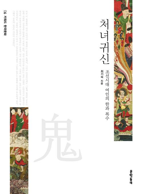 처녀귀신 - 키워드 한국문화 06