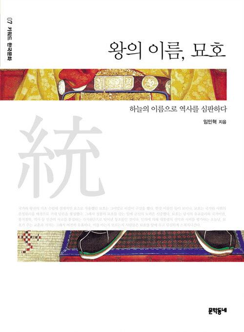 왕의 이름, 묘호 - 키워드 한국문화 07