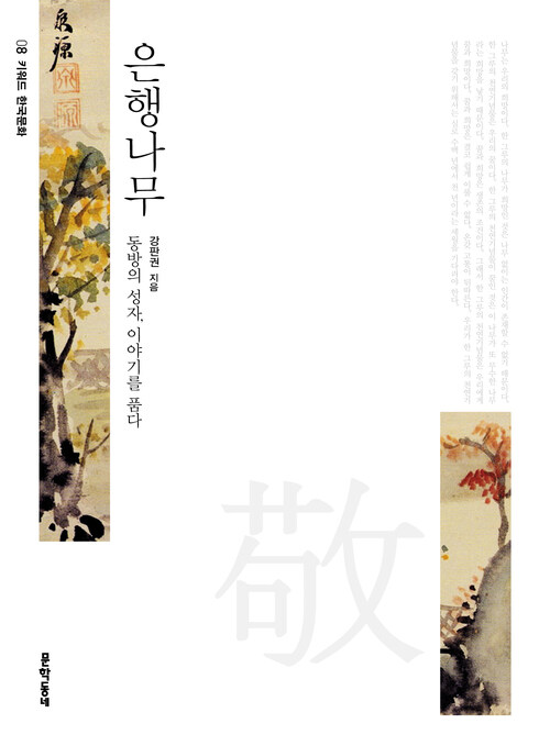 은행나무 - 키워드 한국문화 08