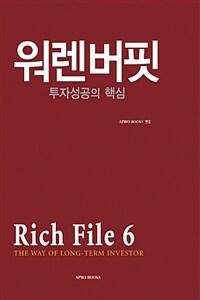 워렌버핏, 투자성공의 핵심. 6 : Rich file
