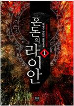 [세트] 혼돈의 라이안 (총7권/완결)