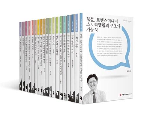 만화·웹툰이론총서 1~20 세트 - 전20권