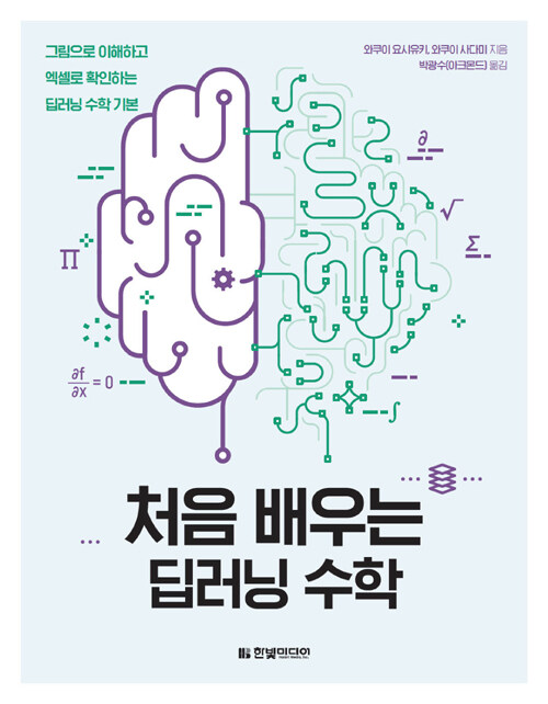 (처음 배우는) 딥러닝 수학 : 그림으로 이해하고 엑셀로 확인하는 딥러닝 수학 기본