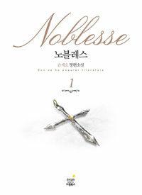 노블레스 : 손제호 장편소설