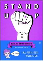 Stand Up - 초급과 고급 과정의 실전 페미니즘