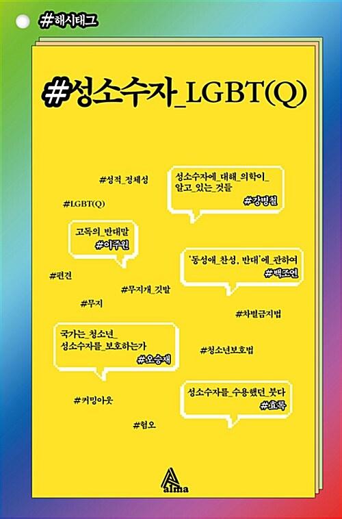 [중고] 성소수자 - LGBT(Q)