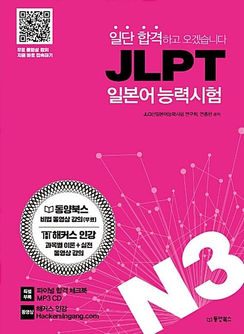 일단 합격하고 오겠습니다 JLPT 일본어능력시험 N3