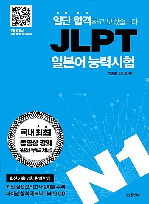 일단 합격하고 오겠습니다 JLPT 일본어능력시험 N1