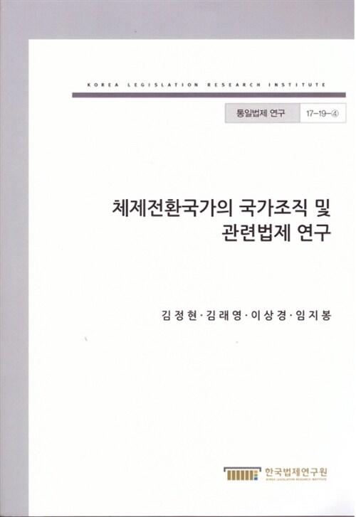 체제전환국가의 국가조직 및 관련법제 연구