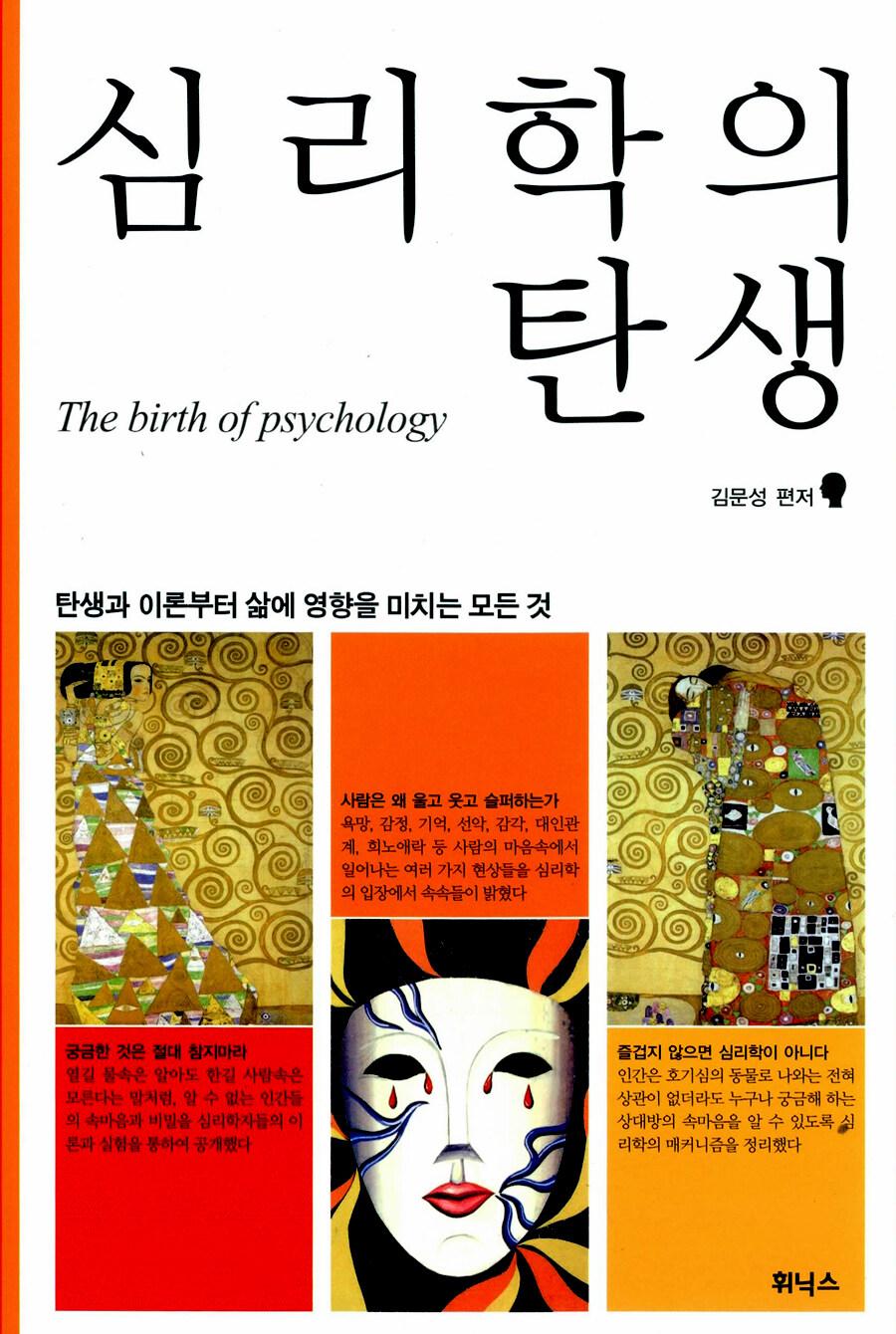 심리학의 탄생 : 탄생과 이론부터 삶에 영향을 미치는 모든 것