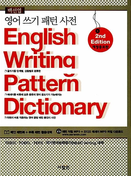 영어 쓰기 패턴 사전