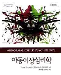 아동이상심리학 제4판