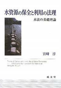 水資源の保全と利用の法理 : 水法の基礎理論
