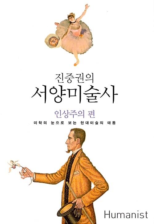 진중권의 서양미술사 : 인상주의 편 (반양장)