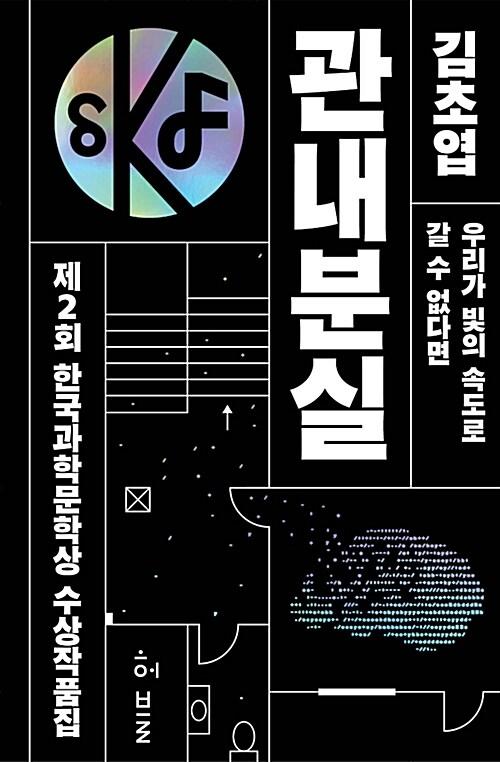 제2회 한국과학문학상 수상작품집