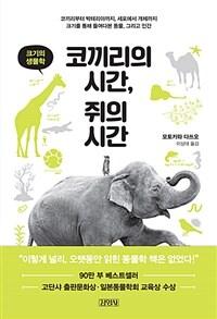 코끼리의 시간, 쥐의 시간