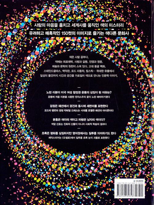 컬러 인문학 : 색깔에 숨겨진 인류 문화의 수수께끼