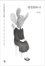 한정희와 나 : 제17회 황순원문학상 수상작품집