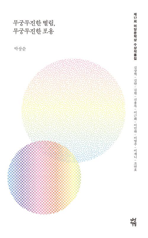무궁무진한 떨림, 무궁무진한 포옹 : 제17회 미당문학상 수상작품집