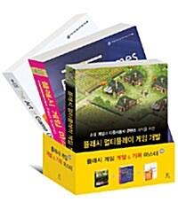 플래시 게임 개발 & 기획 마스터 세트 - 전3권