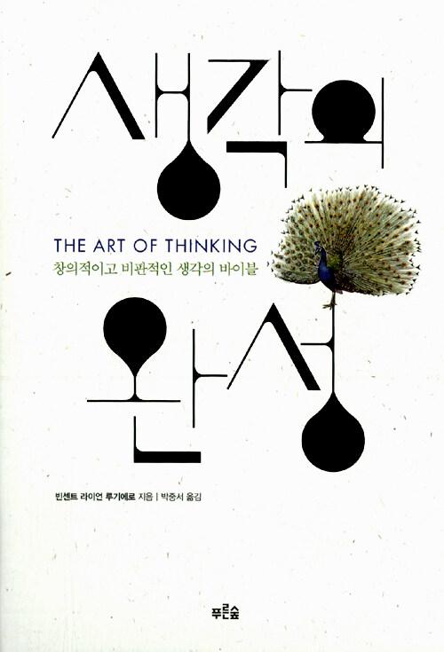 생각의 완성 : 창의적이고 비판적인 생각의 바이블
