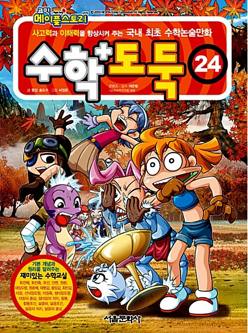코믹 메이플 스토리 수학도둑 24