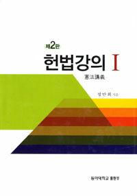 헌법강의 제2판