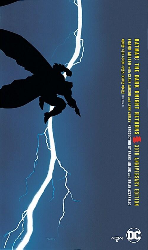 배트맨 : 다크 나이트 리턴즈 30주년 에디션