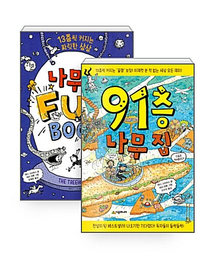 [세트] 91층 나무 집 + 나무 집 Fun Book (펀 북) - 전2권