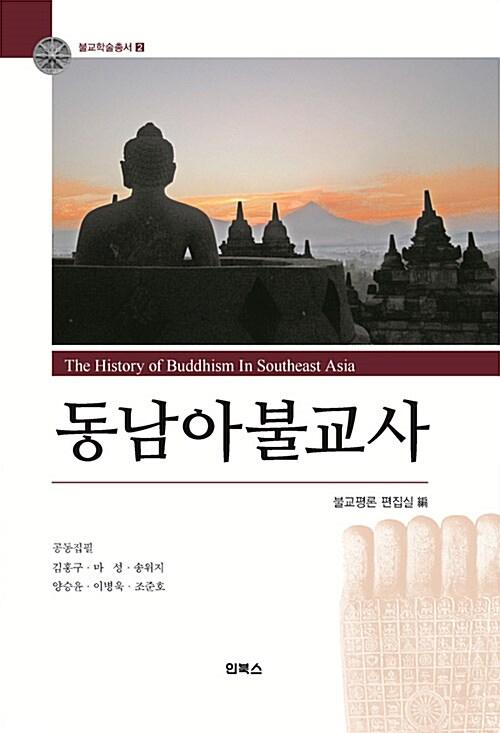 동남아불교사