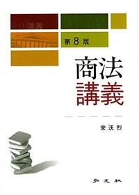 商法講義 / 第8版
