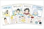 정호선 계절 그림책 세트 (전4권 + 스티커 4장 + 스티커판 1장)