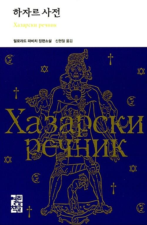 하자르 사전
