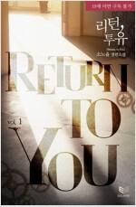 [BL] 리턴, 투 유(Return, to You) 1