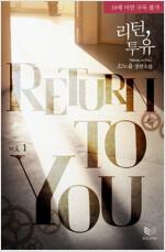 [세트] [BL] 리턴, 투 유(Return, to You) (총3권/완결)