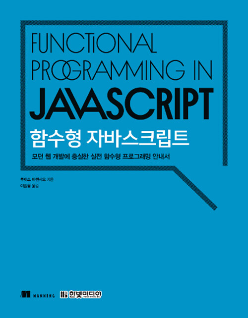 함수형 자바스크립트 : 모던 웹 개발에 충실한 실전 함수형 프로그래밍 안내서