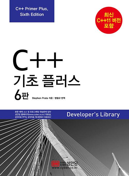 C++ 기초 플러스