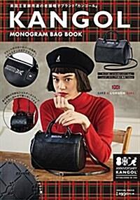 KANGOL MONOGRAM BAG BOOK (バラエティ) (大型本)