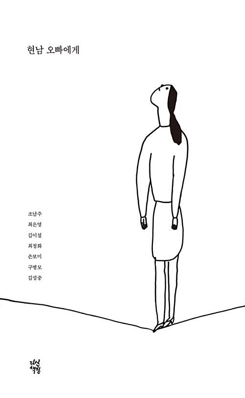 현남 오빠에게 (어나더커버 특별판)