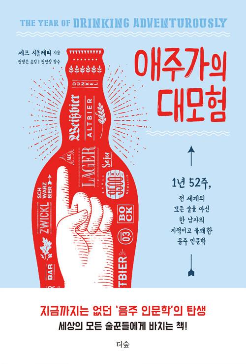 애주가의 대모험 : 1년 52주, 전 세계의 모든 술을 마신 한 남자의 지적이고 유쾌한 음주 인문학