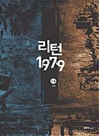 리턴 1979 14
