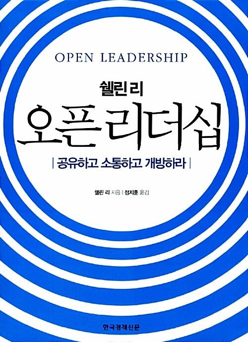 오픈 리더십