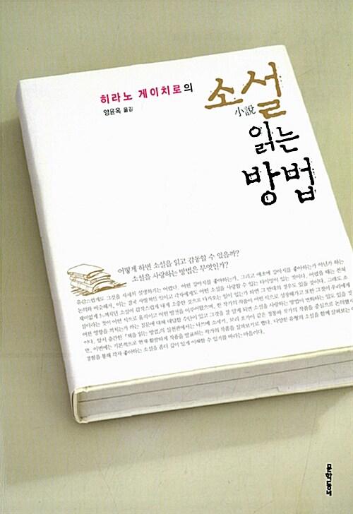 소설 읽는 방법