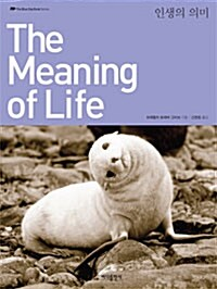 The Meaning of Life 인생의 의미