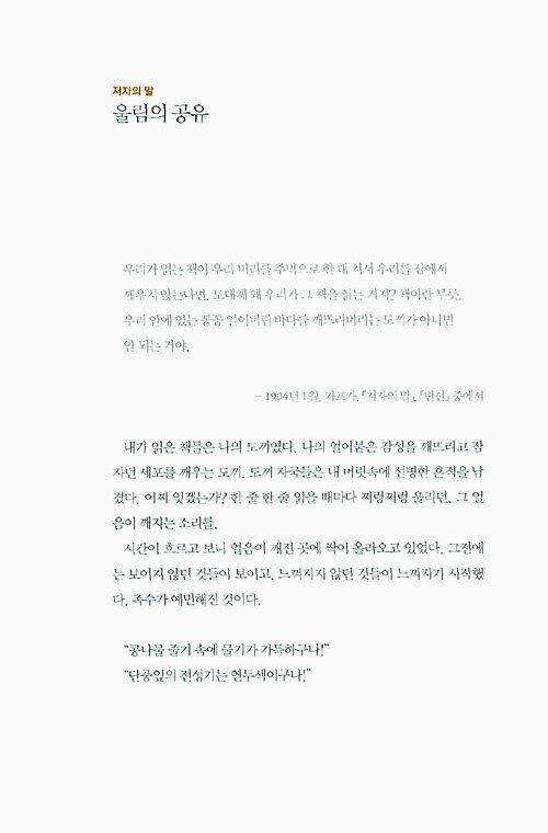 책은 도끼다 : 박웅현 인문학 강독회
