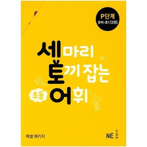 (2019) 세 마리 토끼 잡는 초등 어휘 P단계 (유아~초1) 1~3권 세트
