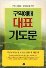 [중고] 구역예배 대표 기도문