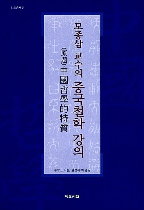 모종삼 교수의 중국철학 강의
