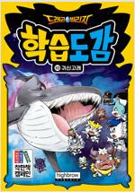 드래곤빌리지 학습도감 10 : 귀신고래